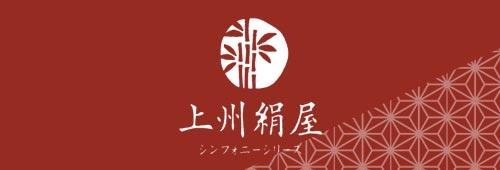 上州絹屋・国産シルク100%
